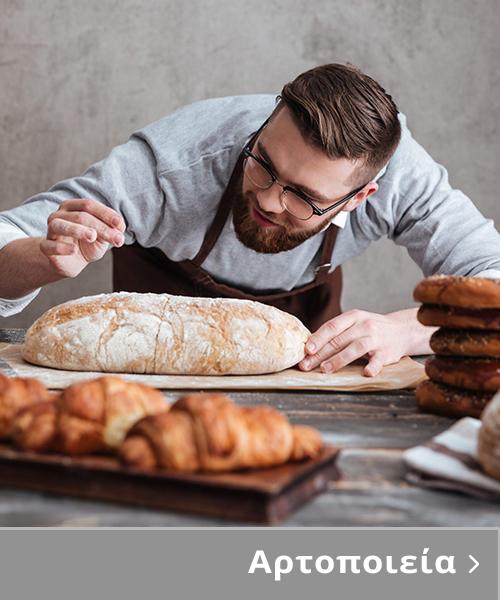 Αρτοποιεία