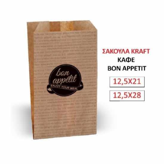 Σακουλάκια Vegetal Bon Apetit Καφέ 10kg